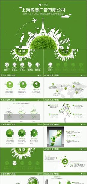 灵动绿色环保商务扁平模板