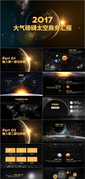 大气磅礴太空商务汇报模板