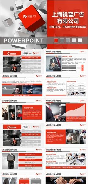 创意动态红色画册商务模板