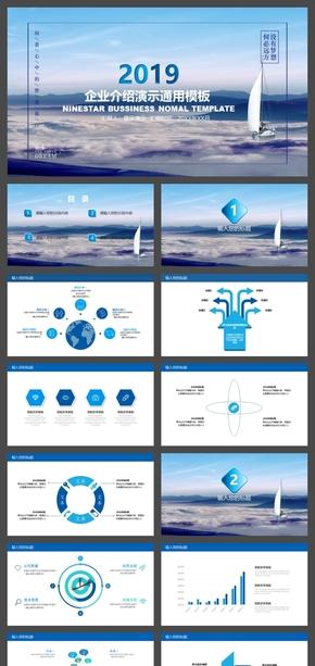 蓝色高端动态简约商务汇报企业宣传 企业文化 公司介绍 企业介绍简约企业构架介绍PPT模板
