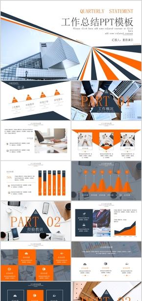 简约企业业务总结计划年度计划总结工作总结工作汇报年终总结年终汇报暨新年计划计划总结
