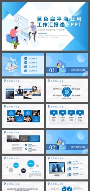 蓝色扁平商务风 工作汇报 工作总结 工作计划 商务总结 企业汇报  总结汇报PPT模板