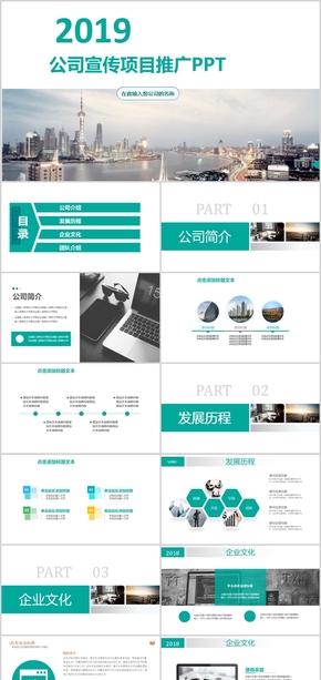 简约风创意公司介绍公司简介公司宣传企业文化展示产品宣传招商宣传PPT模板