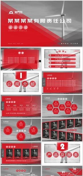 企业介绍企业简介宣传通用红灰大气商务通用动态PPT模板