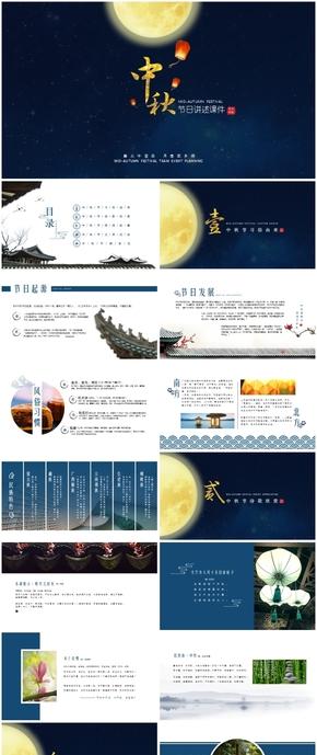 中國風中秋節節日精美喜慶節日慶典中秋團圓古風時尚藍色扁平通用模板