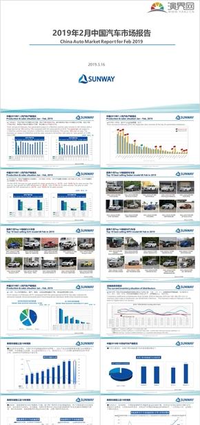 (2019年2月)蓝色调简约商务通用汽车销量图表PPT