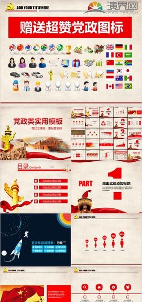 中国红党政类实用PPT通用模板