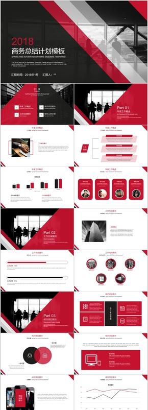 黑红简约商务PPT模板
