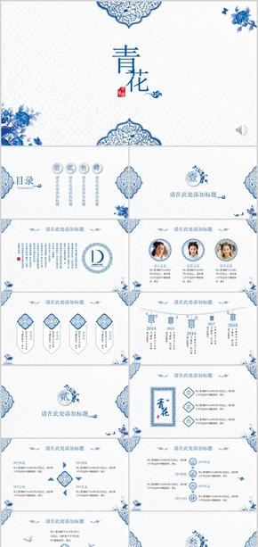 蓝色中国风青花瓷通用PPT模板