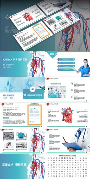 蓝色绿色渐变医疗医院病例心脏病通用模板