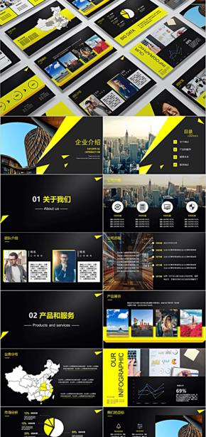黄黑色高端大气企业宣传推广PPT模板