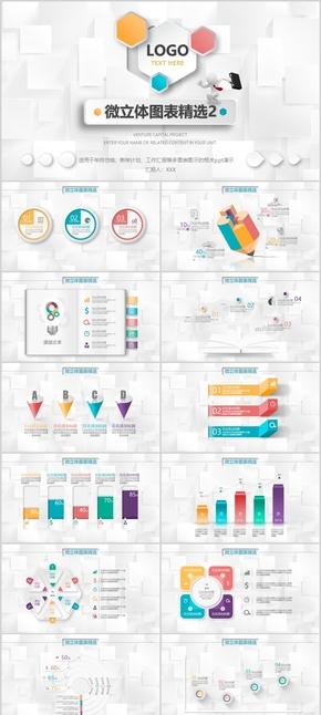 微立体汇报总结PPT图表精选2-商务风格-7套配色