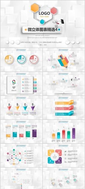 红色微立体商业计划书-汇报总结-企业介绍-商务简约