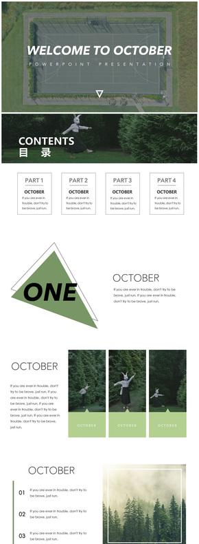 绿色小清新旅游杂志风PPT模板