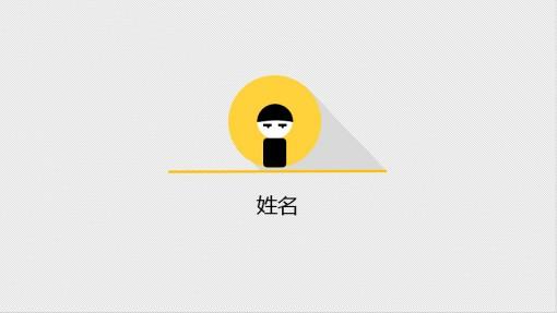 极简扁平化设计暖色调简历模板 - 演界网,中国首家