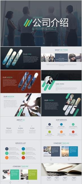 公司介绍 产品介绍 业务介绍 ppt模板