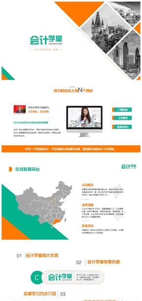 橙绿色扁平会计学堂宣传介绍