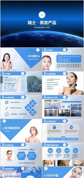淡蓝色扁平化美容行业产品推广PPT