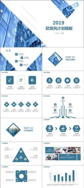 歐美風計劃模板