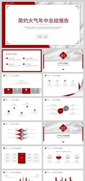 2019简约大气商务红色年中工作汇报PPT模板
