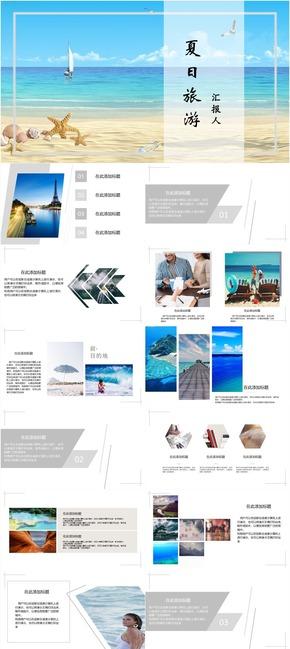 夏日旅游PPT模板