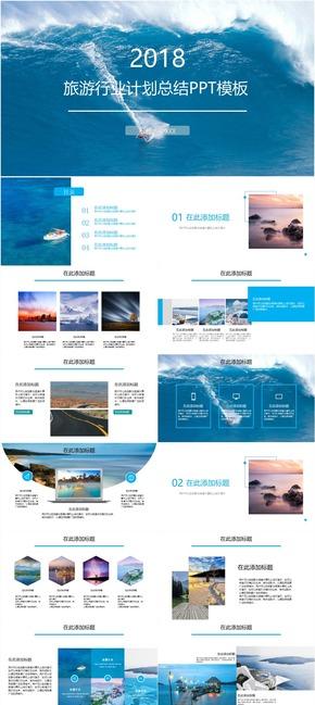 2018旅游行业计划总结PPT模板