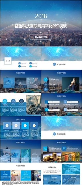 蓝色科技互联网扁平化PPT模板