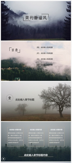 简约气质自然风景全图排版PPT模板