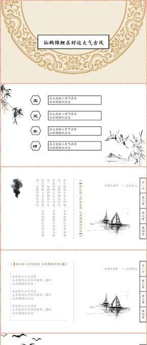 仙鶴錦鯉祝好運簡約中國風PPT