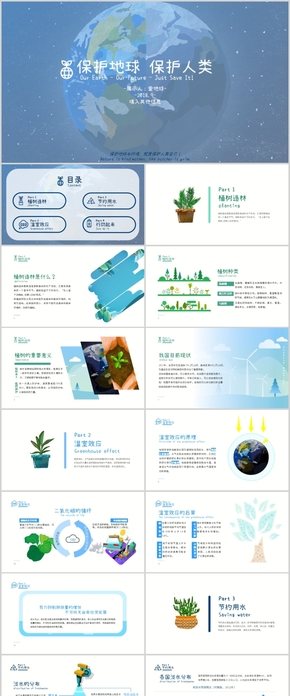 藍綠色簡約小清新環保動態科普課堂展示PPT作品