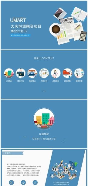 蓝色卡通商业计划书(融资计划书)PPT模板