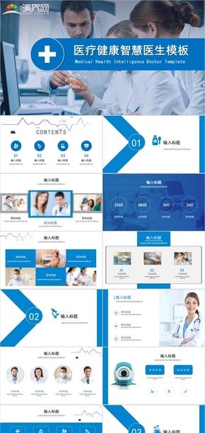 赠图标-蓝色简约商务医疗健康智慧医生医务工作汇报模板