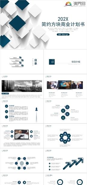 (附赠图标)白色蓝方块式简约商业计划创业融资PPT模板