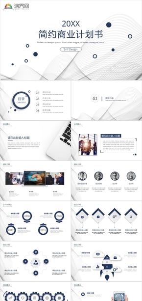 (附贈圖標)簡約創意商業計劃書模板