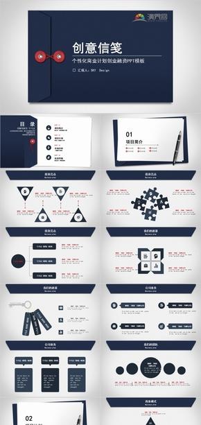 赠图标-创意个性化信封式创业融资商业计划PPT模板
