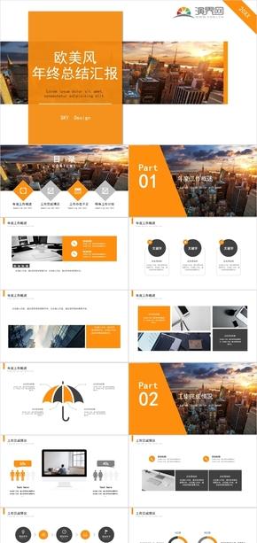 (附赠图标)橙色欧美商务风年终汇报商业计划模板