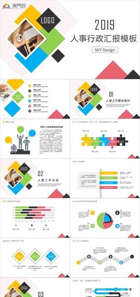 (附贈圖標)多彩活力實用人事行政工作總結模板