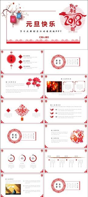 元旦快乐节日庆典创意活动通用版PPT