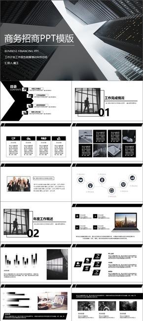 2018年高楼建筑商务招商PPT模版