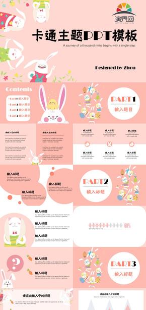卡通可愛粉色兔子兒童PPT模板