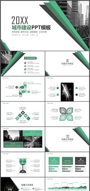 城市建设总结汇报通用ppt模板