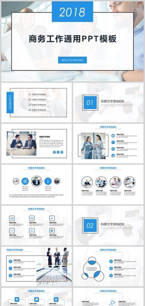 蓝色扁平化商务工作通用PPT模板