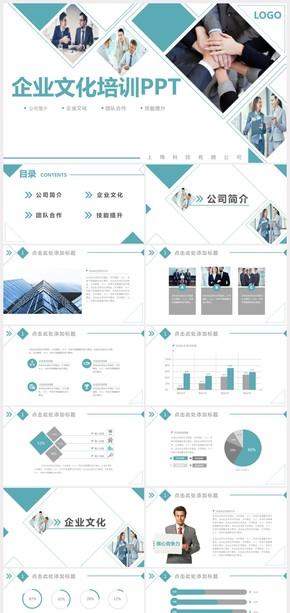 简约清新企业文化培训PPT动态模板