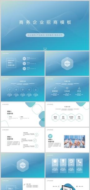 蓝色IOS风商务总结汇报-计划模板