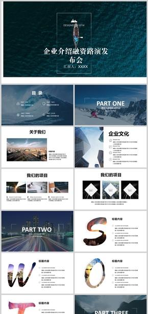 高端大氣企業介紹產品發布PPT模板