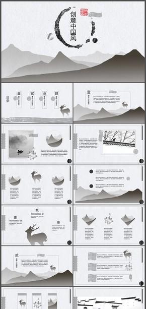 黑白创意中国风动态PPT模板