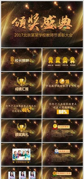 高大尚的教师节颁奖盛典PPT模板