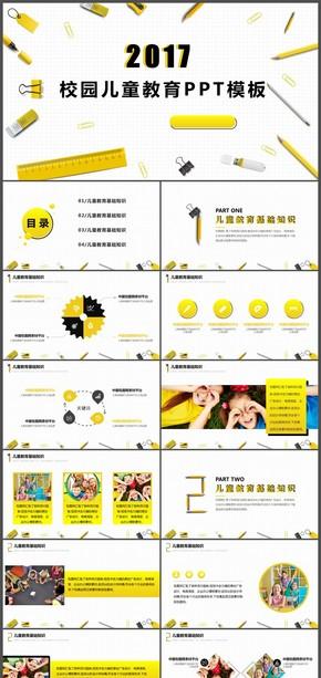 校园儿童教育通用PPT模板