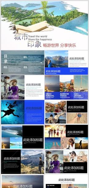 旅游相册宣传日记