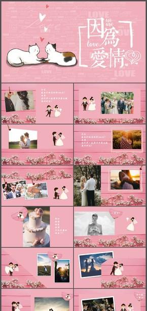 浪漫婚礼相册通用PPT模板